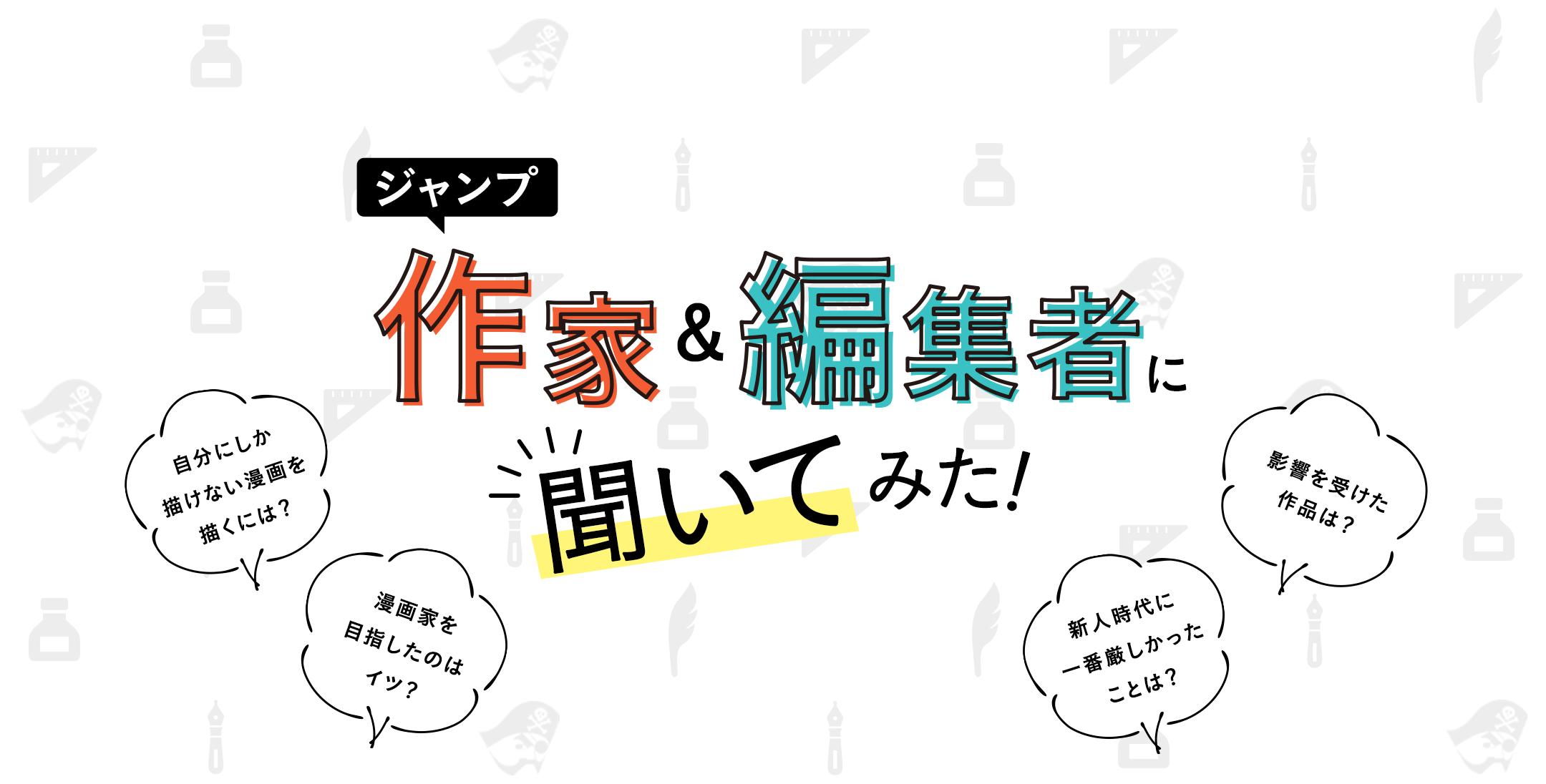 作家・編集者対談企画