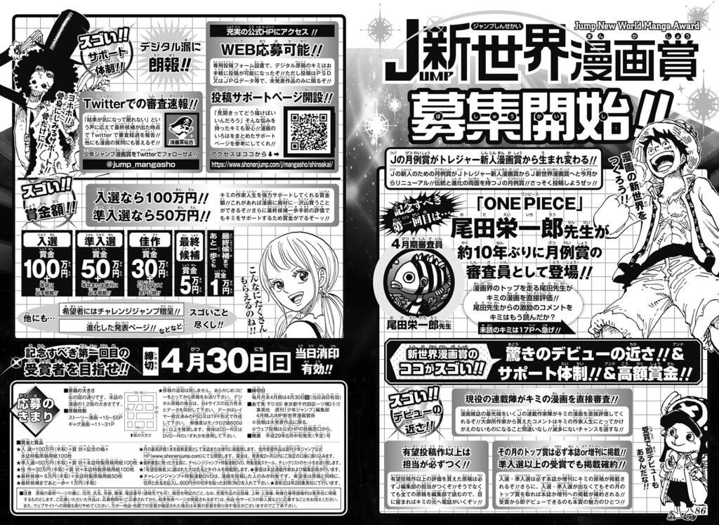 第一回 尾田栄一郎先生が月例賞審査員として登場!!