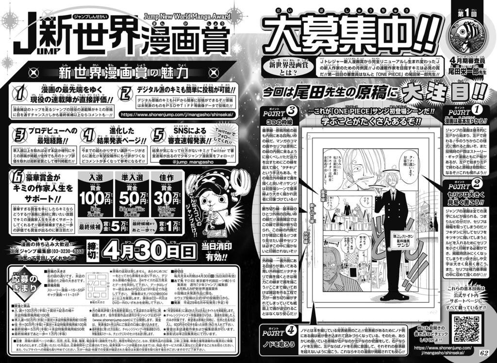 第二回 尾田先生の原稿に大注目!!