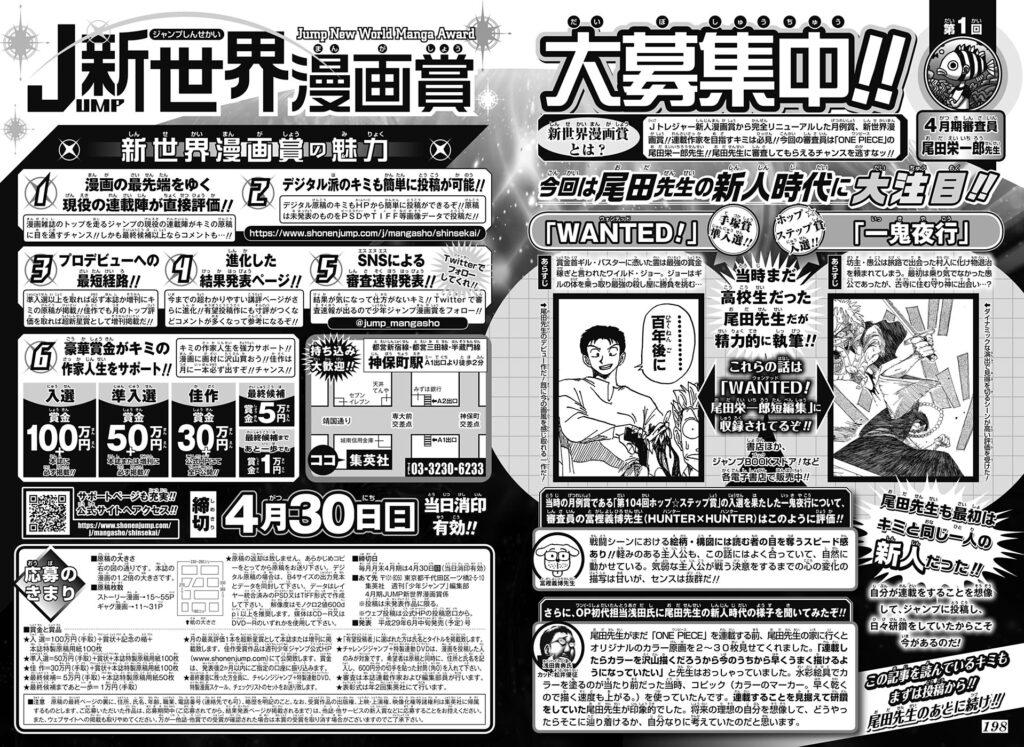 第三回 尾田先生の新人時代に大注目!!