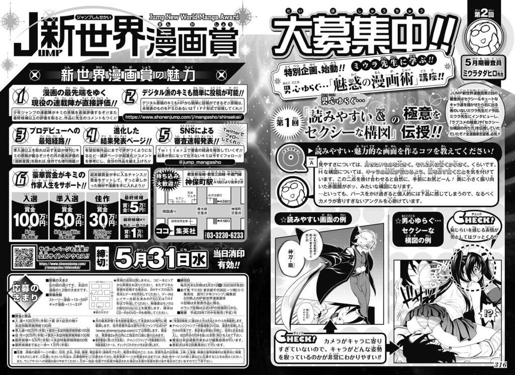 第1回 男心ゆらぐ…「読みやすい&セクシーな構図」の極意を伝授!!