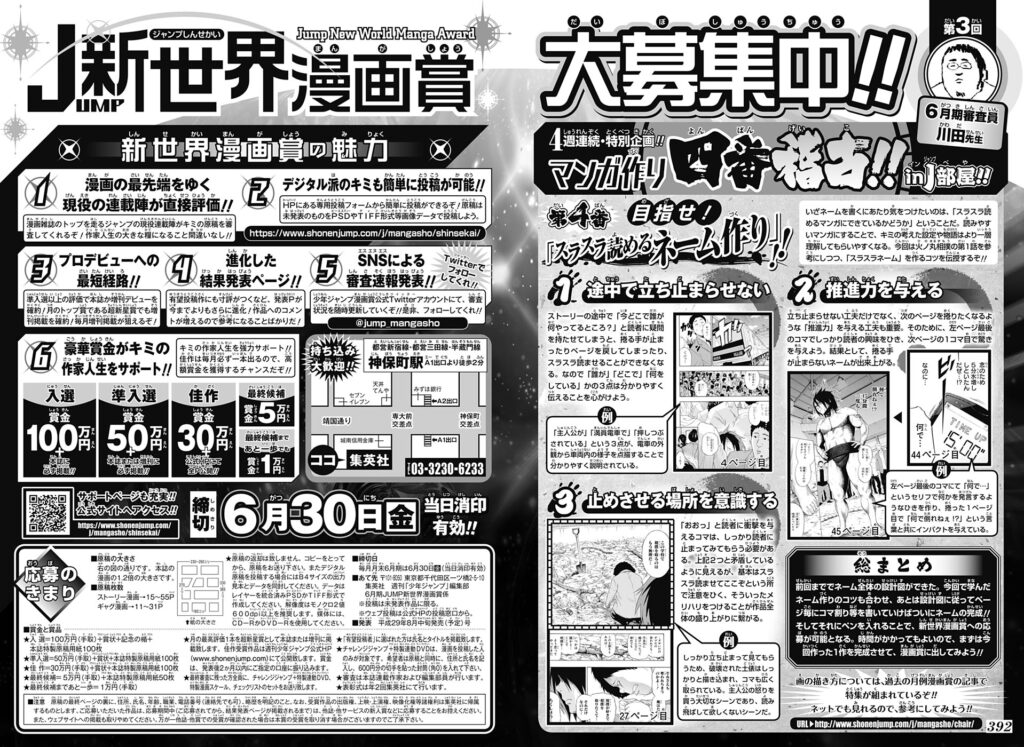 第4番 目指せ!「スラスラ読めるネーム作り」!!