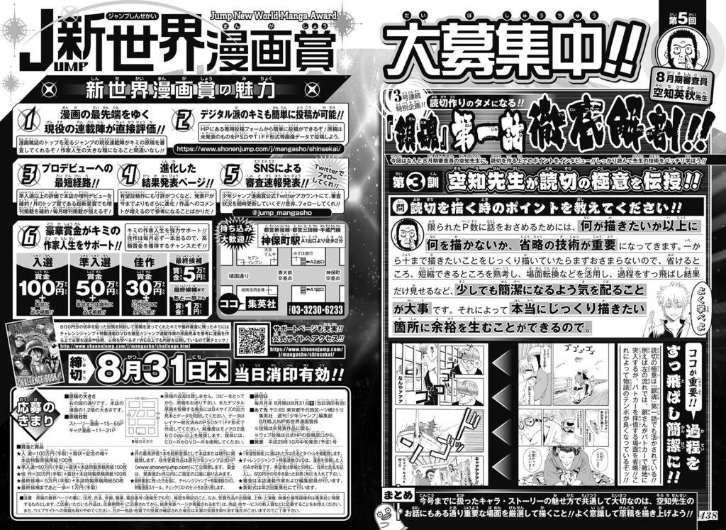 第3訓 空知先生が読切の極意を伝授!!