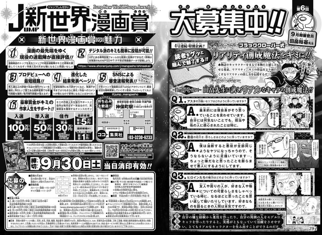 指南その4 田畠先生に訊く!リアルなキャラの創成魔法!!