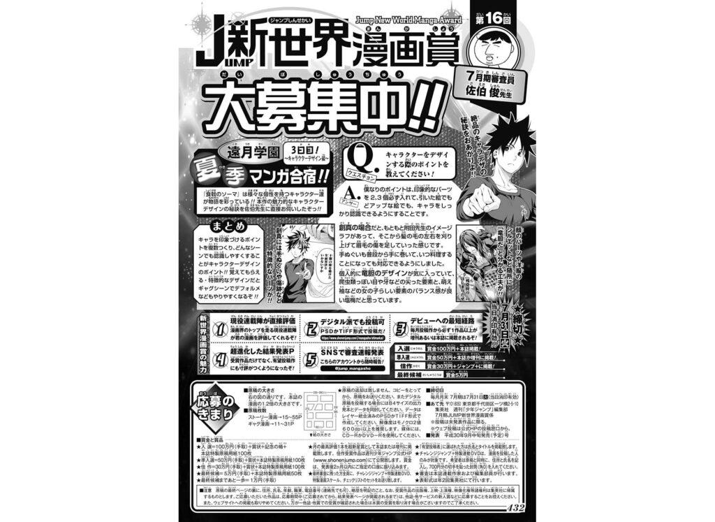 3日目!~キャラクターデザイン編~