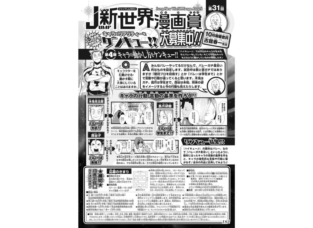 第4回 キャラの動かし方をケンキュー!!