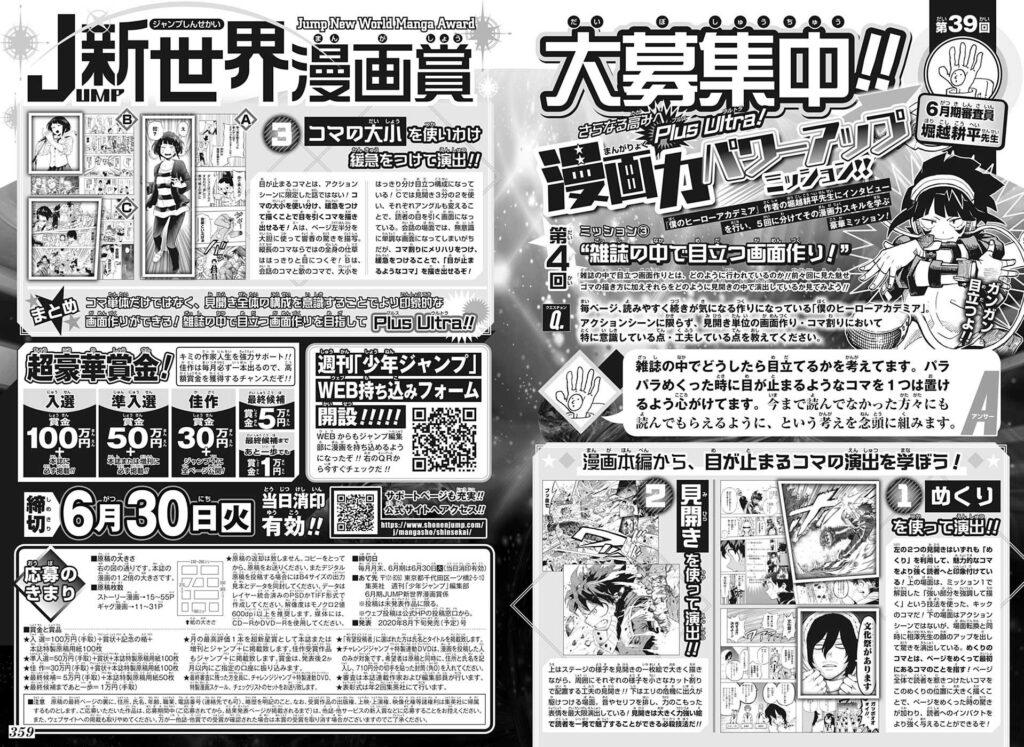 """第4回 ミッション③ """"雑誌の中で目立つ画面作り!"""""""