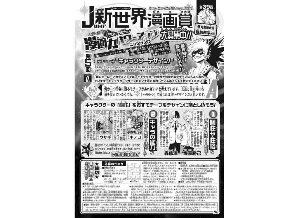 """第5回 ミッション④ """"キャラクターデザイン!"""""""
