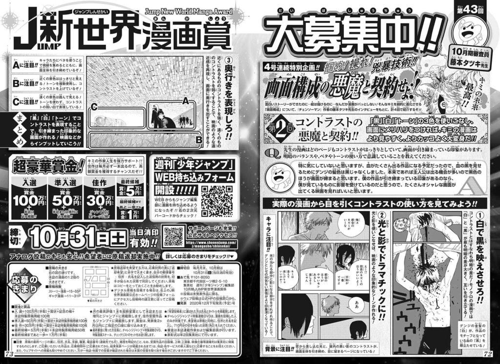 第2回 コントラストの悪魔と契約!!