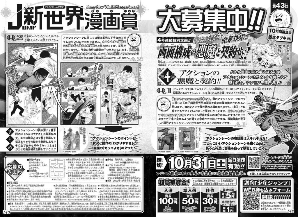 第4回 アクションの悪魔と契約!!