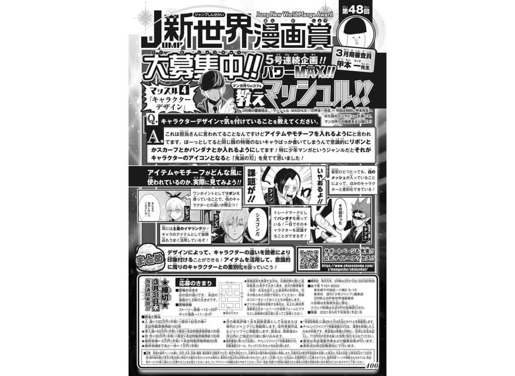 マッスル4「キャラクターデザイン」