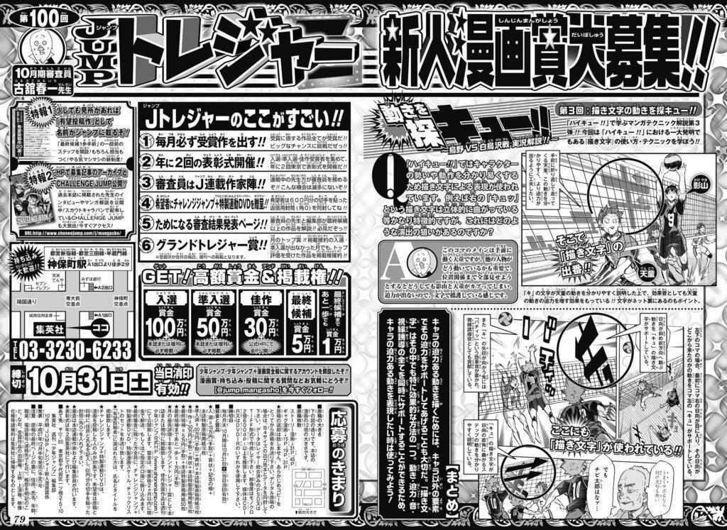 第3回「描き文字の動きを探キュー!!」