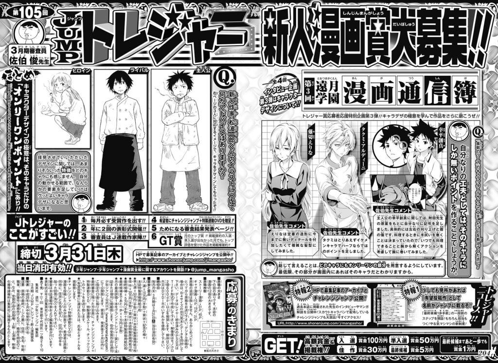 第3回「インタビュー企画 第3弾はキャラクターデザインについて!!」