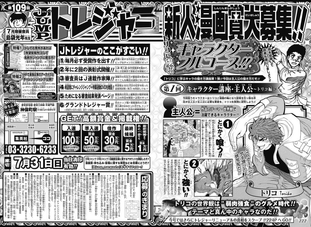 第1回「キャラクター講座・主人公~トリコ編~」