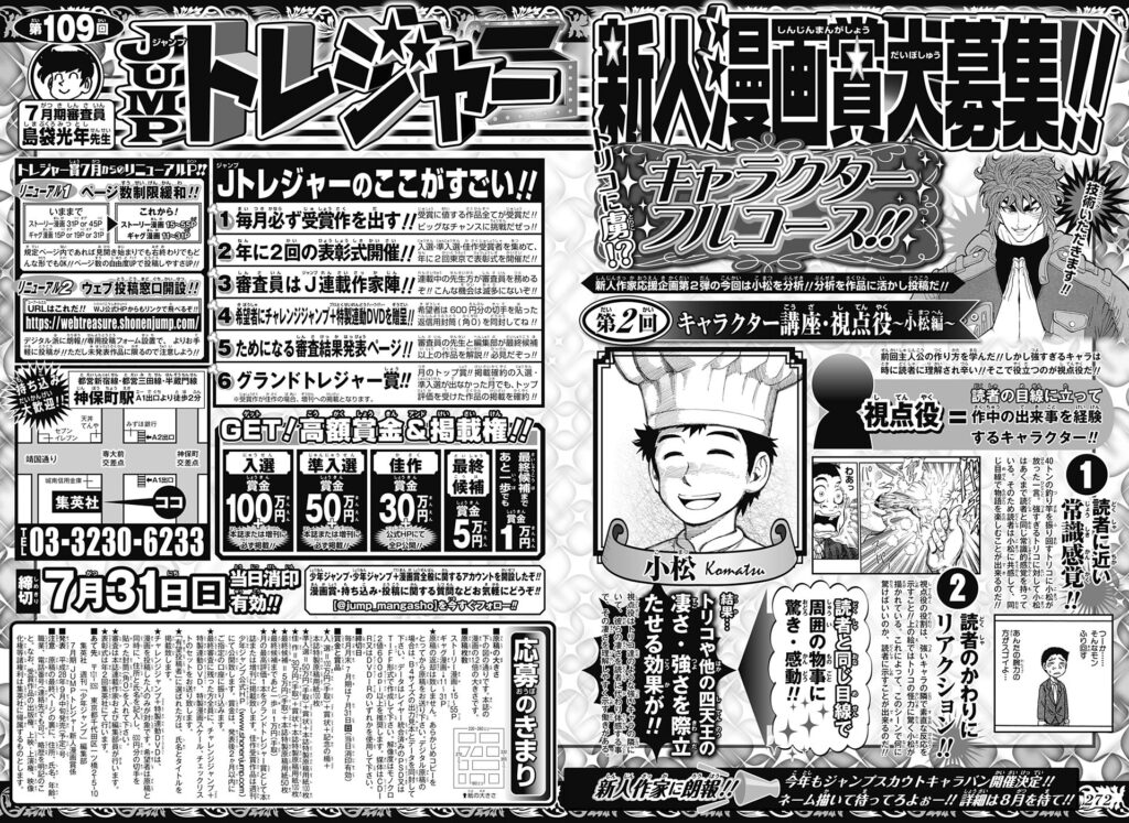 第2回「キャラクター講座・視点役~小松編~」