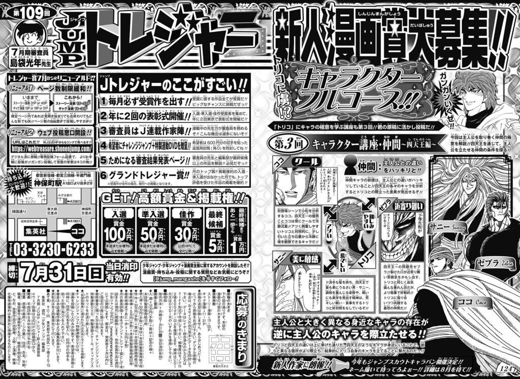 第3回「キャラクター講座・仲間~四天王編~」