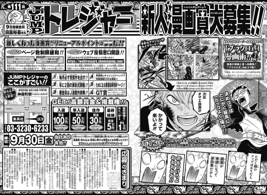 第2回「読者の視線と真っ向勝負!! 「ブラクロ式」決めゴマ術!!」