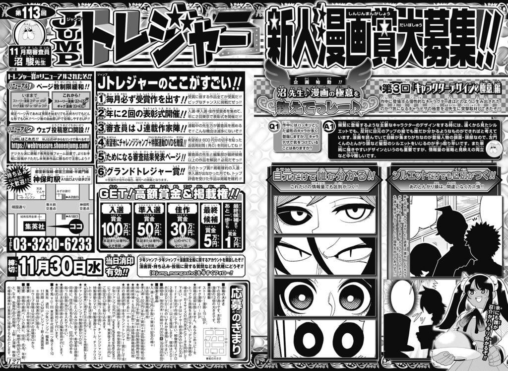 第3回「キャラクターデザインの極意」編