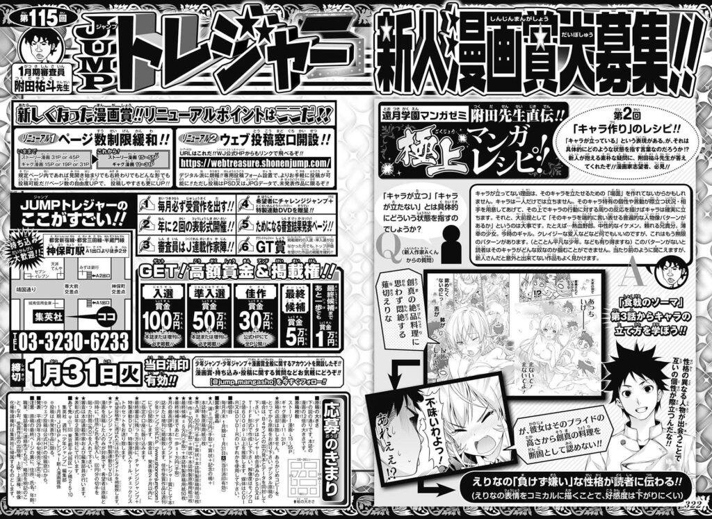 第2回 「キャラ作り」のレシピ!!