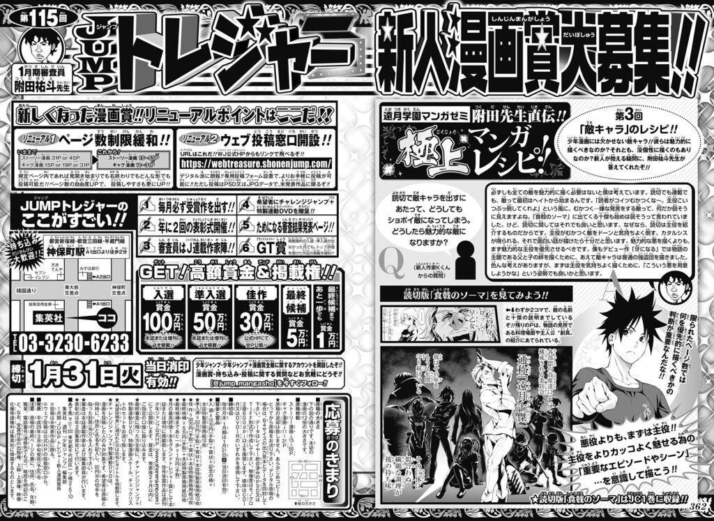 第3回 「敵キャラ」のレシピ!!