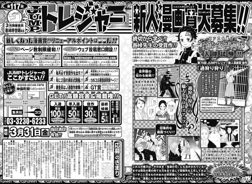 第2回 読切から学べ!! 吾峠先生の受賞作!!