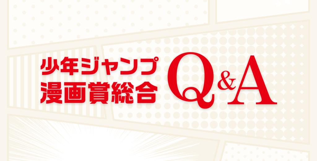 少年ジャンプ漫画賞総合Q&A