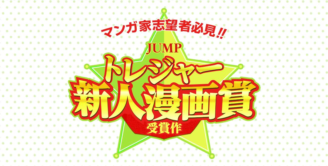 トレジャー新人漫画賞受賞作