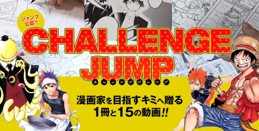 CHALLENGE JUMP vol.2