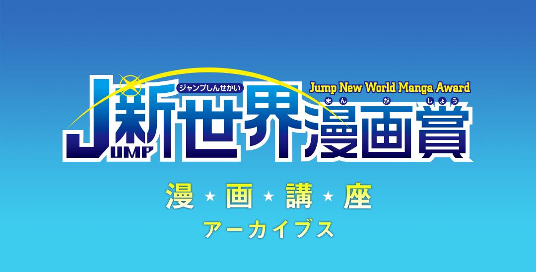 JUMP新世界漫画賞講座アーカイブス