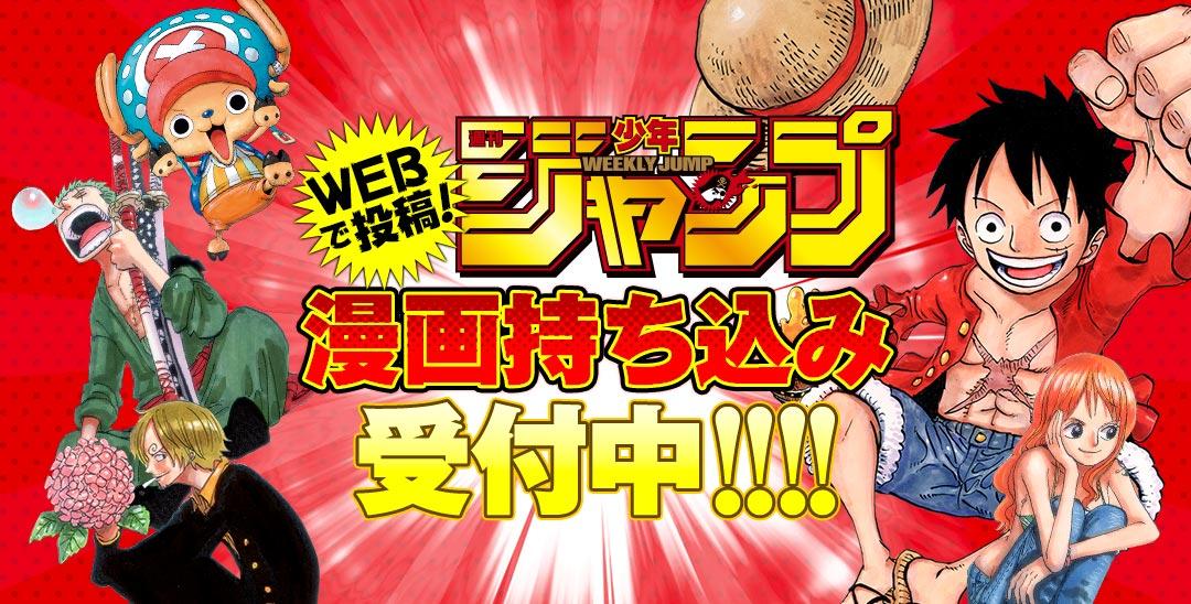 WEBで投稿! 週刊少年ジャンプ 漫画持ち込み受付中!!!!