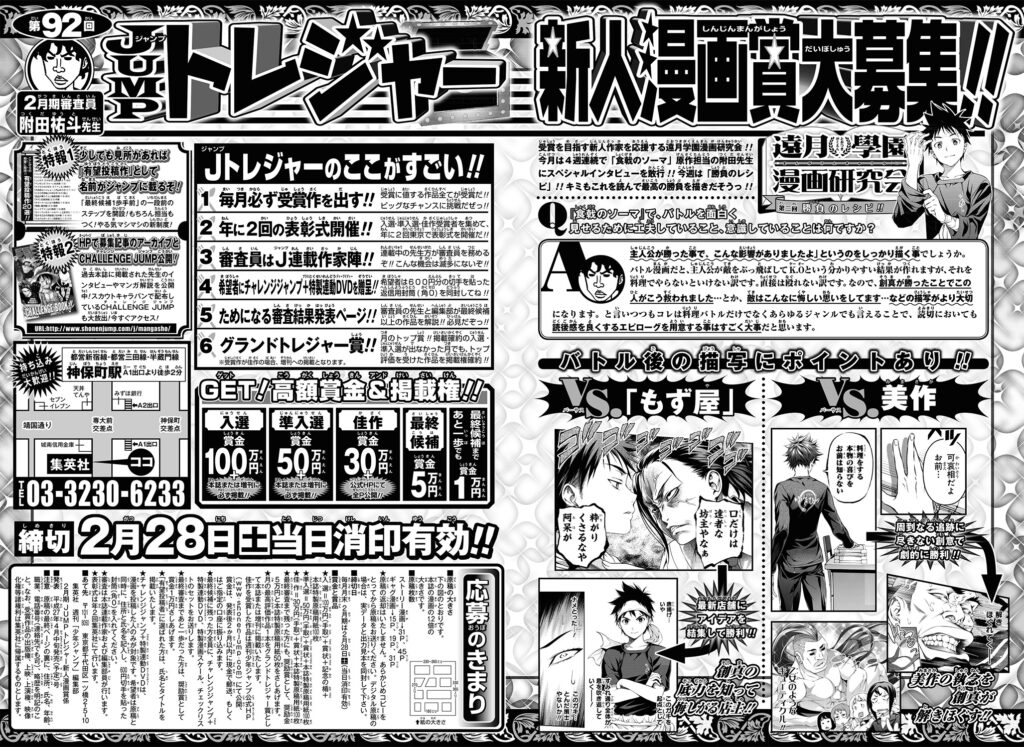 第2回「勝負のレシピ!!」