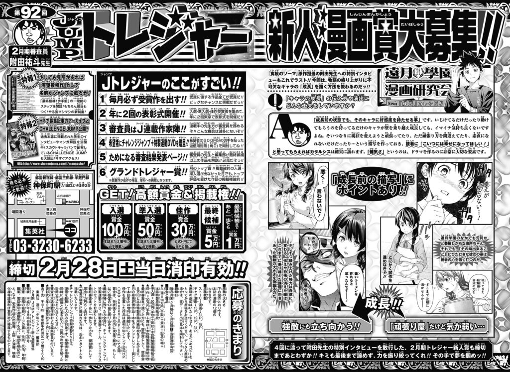 第4回「「成長」のレシピ!!」