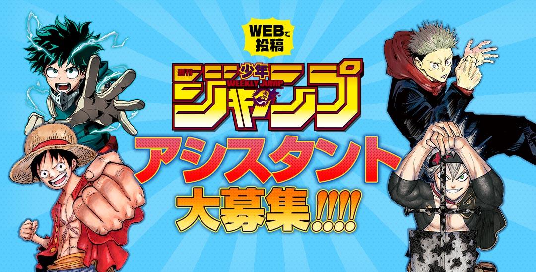 WEBで投稿 週刊少年ジャンプ アシスタント大募集!!!!