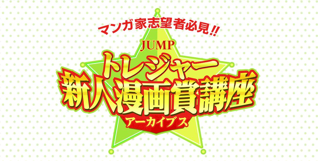 JUMPトレジャー新人漫画賞講座アーカイブス