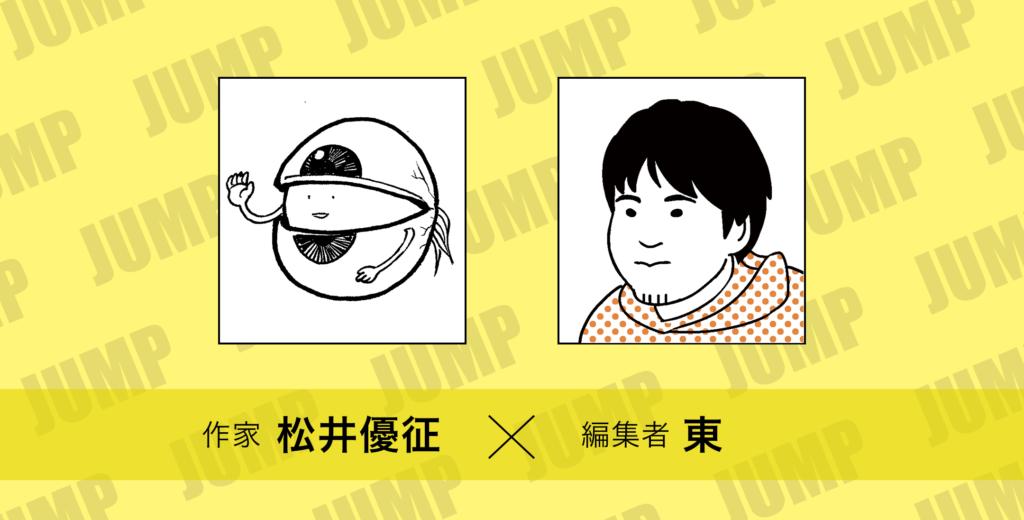 「逃げ上手の若君」松井優征先生に聞いてみた<br>【第1回】ただただお客さんのために描こう