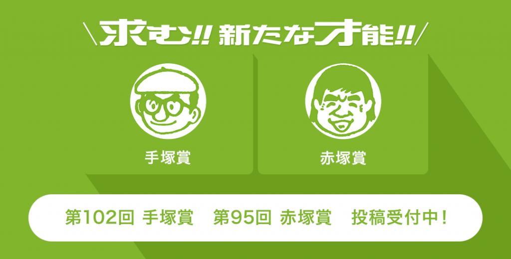 手<span class='noto-sans-jp'>塚</span>賞&赤塚賞