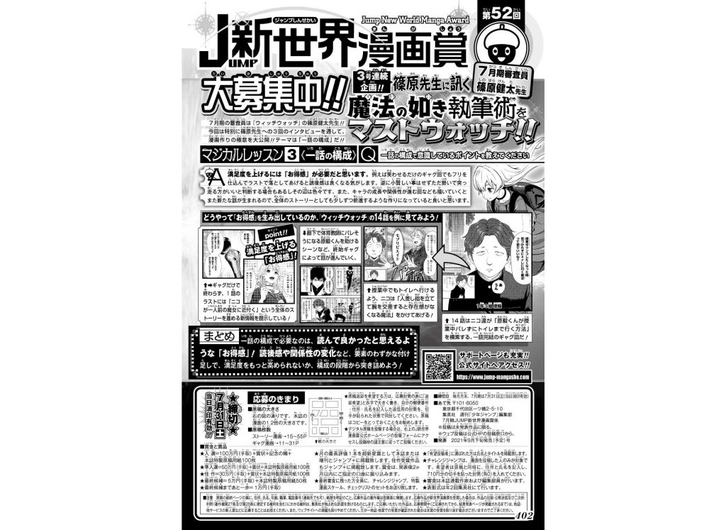 マジカルレッスン3 一話の構成