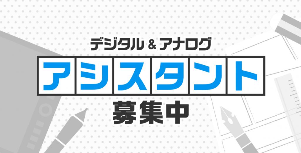 アシスタント大募集!!!!