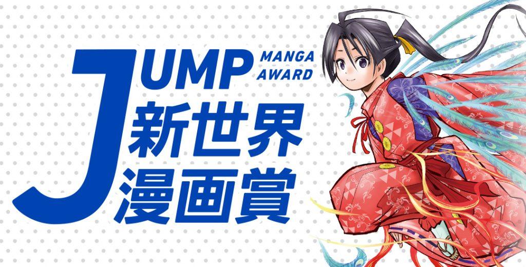 JUMP新世界漫画賞