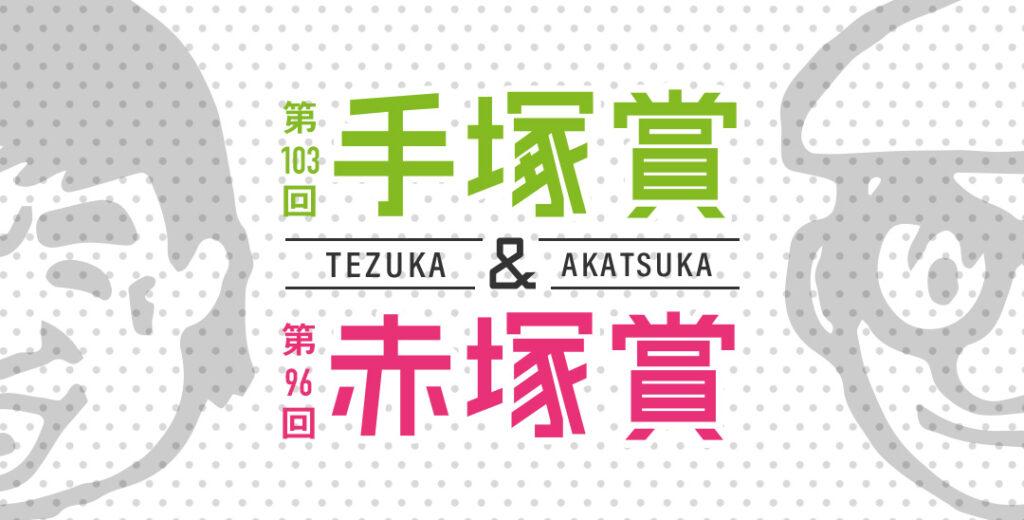 手塚賞&赤塚賞