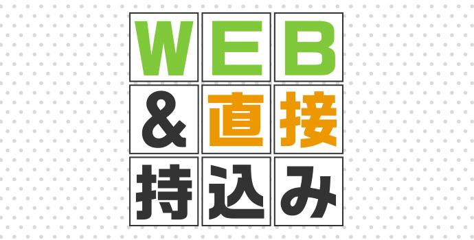 WEB&直接持ち込み